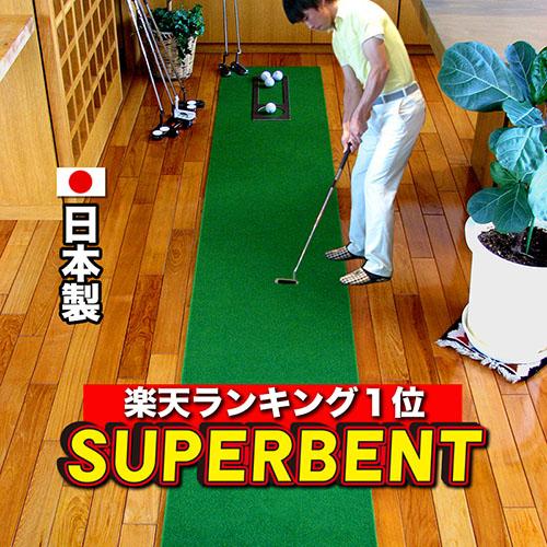 SUPER-BENTパターマット