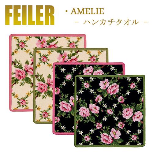 AMELIE 25cm×25cm タオルハンカチ
