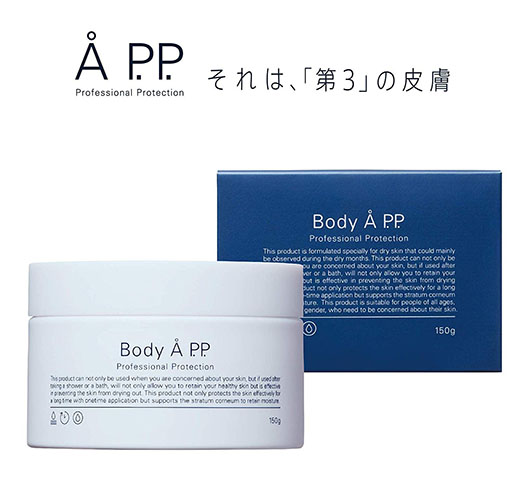 Body A P.P. プロフェッショナルプロテクション