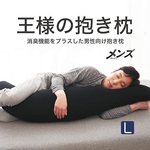 王様の抱き枕 Lサイズ