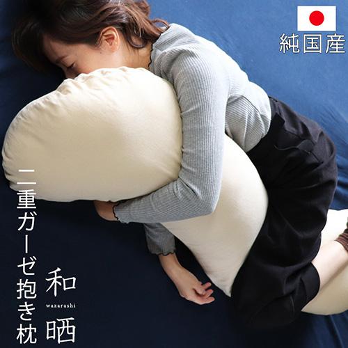 和ざらし二重ガーゼ抱き枕