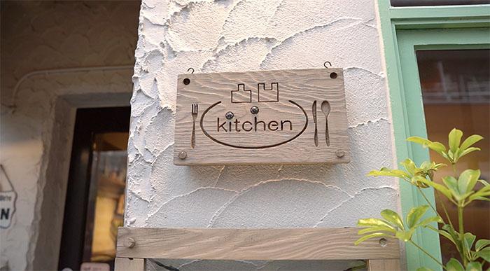 凸凹キッチン