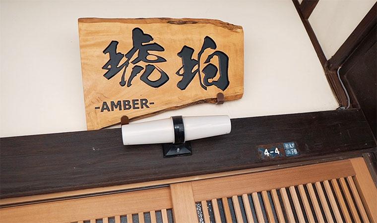琥珀 - Amber