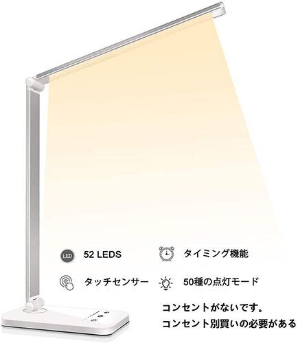 LED 電気スタンド卓上ライト EJTILAI-ライト 001