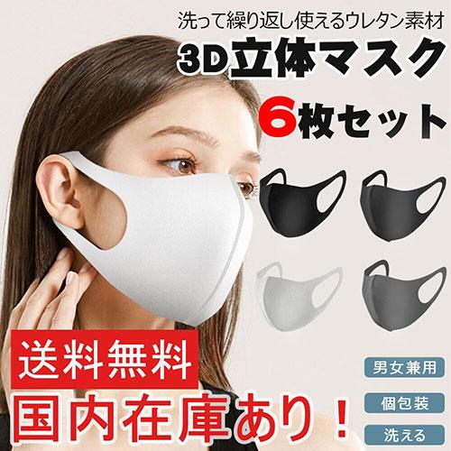 6枚入り 洗えるマスク mask01a
