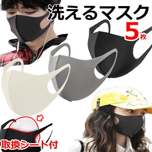 洗えるマスク5枚セット 取り替えシート付き