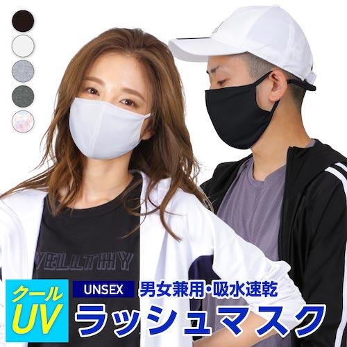 接触冷感ひんやり夏用 UV マスク