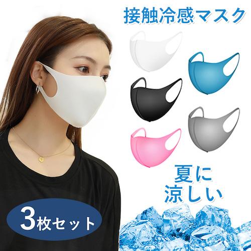 洗える冷感マスク 3枚セット