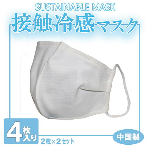 サスティナブル冷感マスク