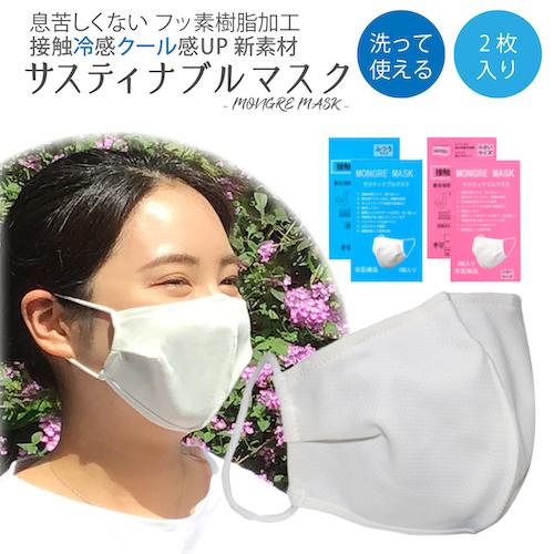 高機能冷感マスク mongre-mask