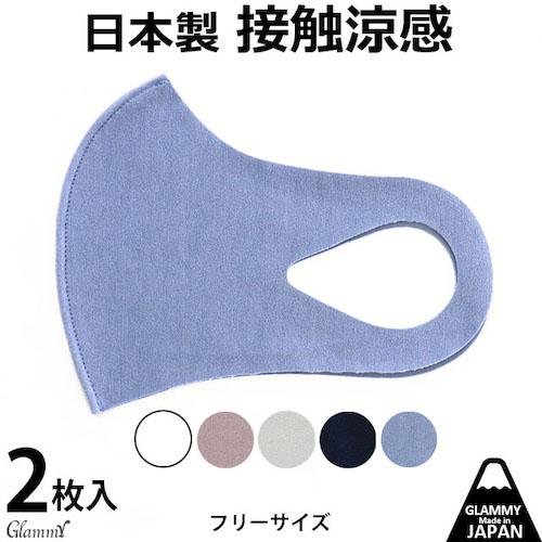接触冷感布マスク item-0036