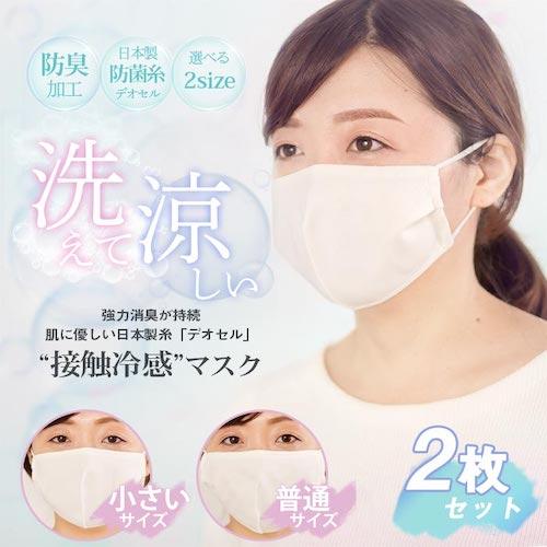 防菌洗えるマスク