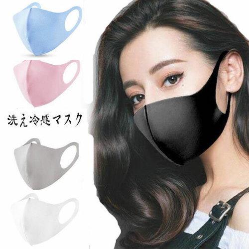10枚入り 洗える冷感マスク