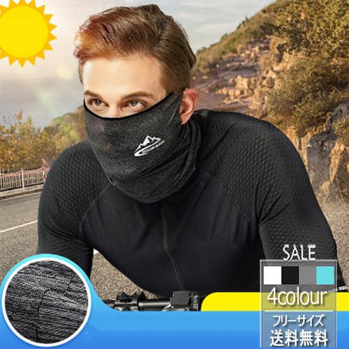 スポーツマスク UVカット