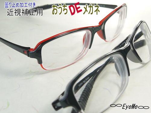 おうちDEメガネ TC213