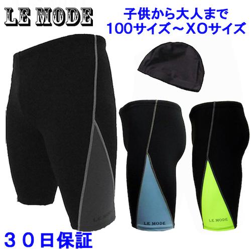 ルモード C90001