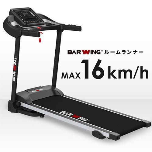 BARWING/ルームランナー BW-SRM16