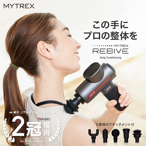 MYTREX REBIVEマッサージガン mt-by-rb20g
