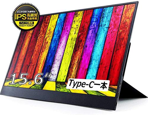 cocopar モバイルモニター モバイルディスプレイ 15.6インチ
