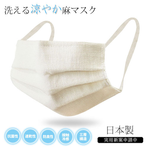 日本製洗える麻マスク