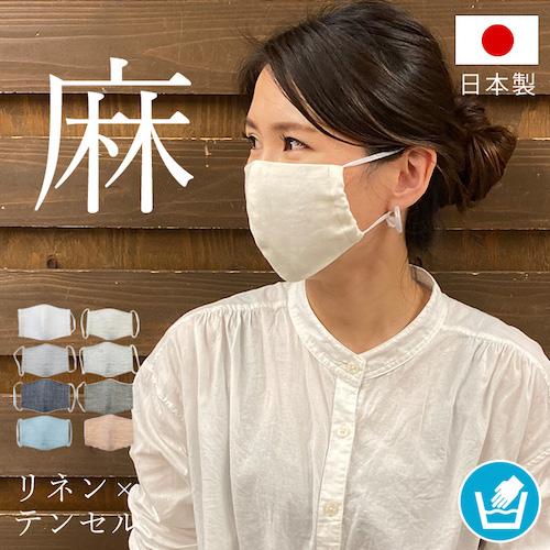 テンセルリネン素材の使い捨てない布マスク
