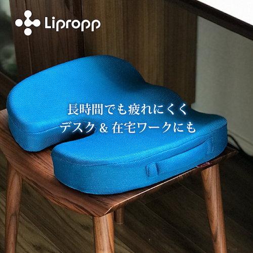Lipropp 低反発 椅子クッション