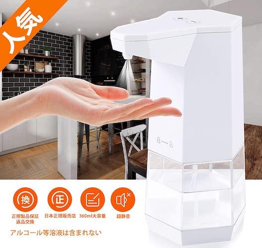KaTsu 自動手指消毒器 pwq205