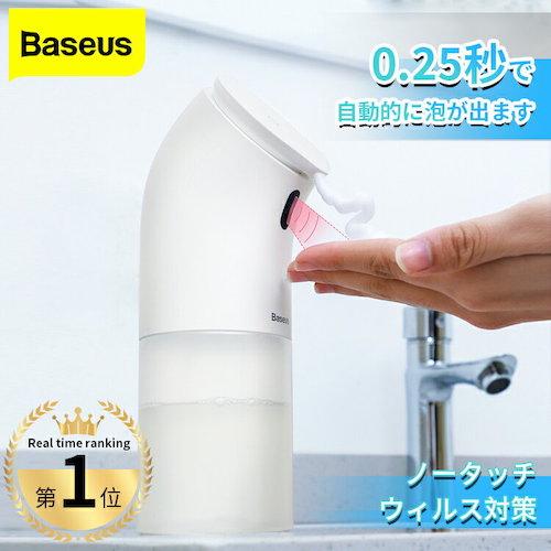 Baseus ソープディスペンサー ACXSJ-B02