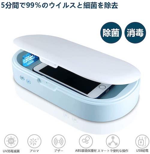 SPEEDYBUY UV紫外線除菌器ボックス