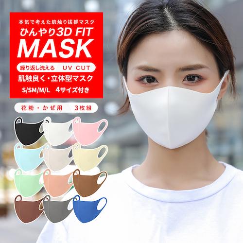 ひんやり3D FIT Mask