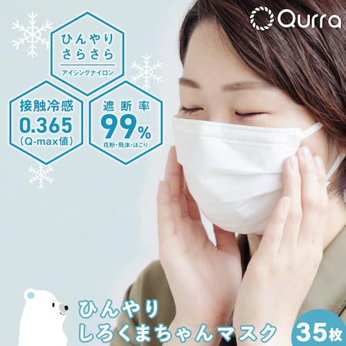 接触冷感マスク 3R-SRK01WT