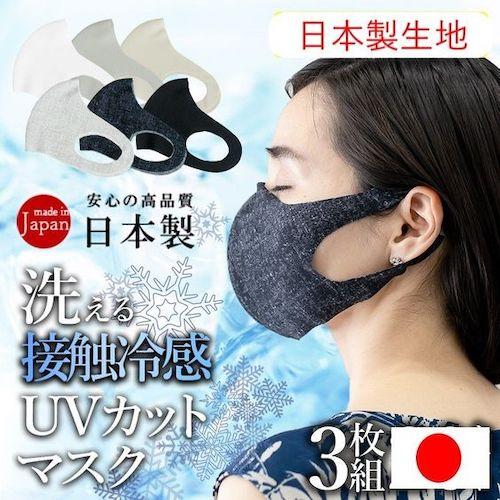 接触冷感マスク apan-mask