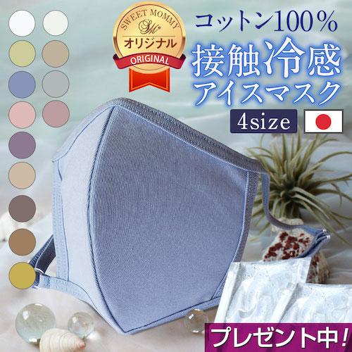 日本製 接触冷感アイスマスク