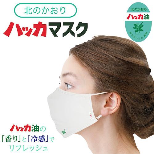 ハッカマスクhakka-mask
