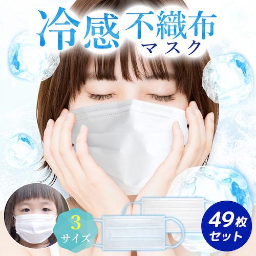 冷感マスク 不織布 lff-fcool-49set
