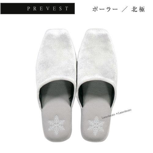 PREVEST/北極スリッパ