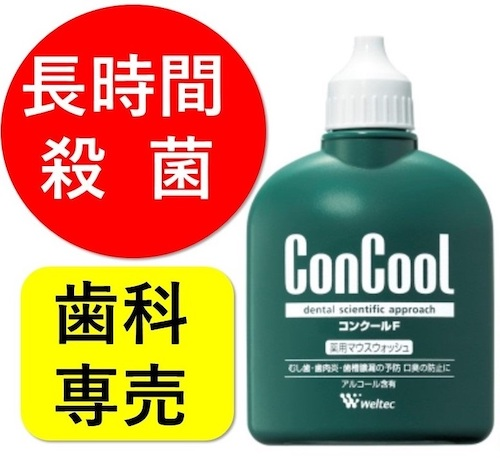 【歯科専売】薬用マウスウォッシュ 320回使用 コンクールF