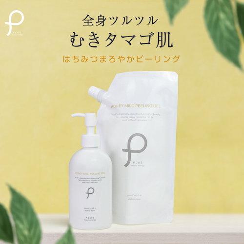 プリュ/ハニーマイルド ピーリングジェル