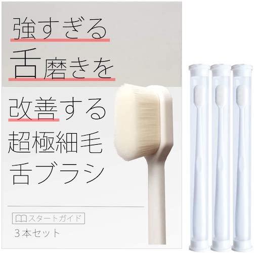 髪美人育成プロジェクト/超極細毛の舌ブラシ