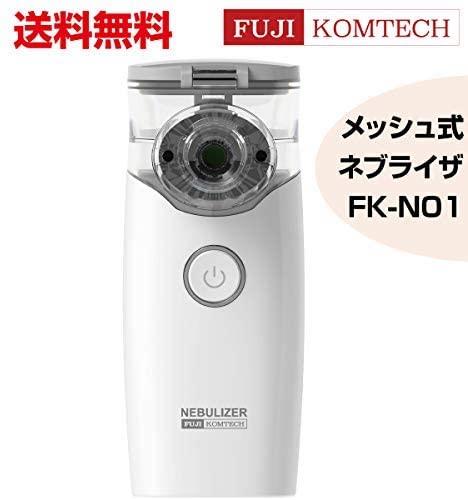 メッシュ式ネブライザ FK-N01