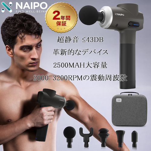 NAIPO/ マッサージガンMGPC-007