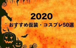 2020 ハロウィン