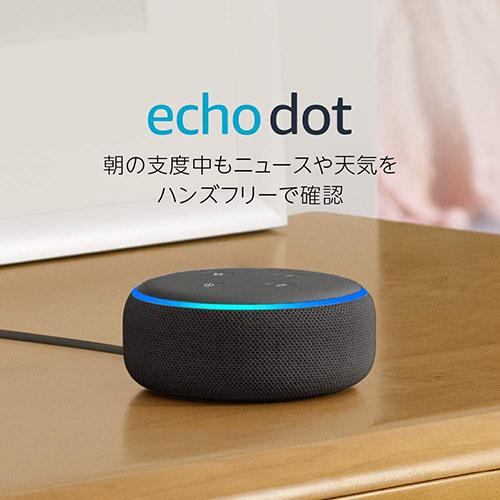 Echo Dotスマートスピーカー