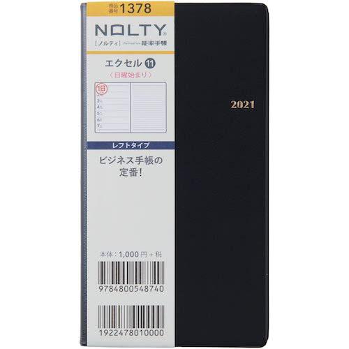 能率 NOLTY 手帳 2021年 ウィークリー エクセル 11