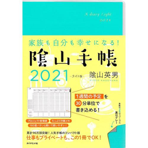 陰山手帳2021