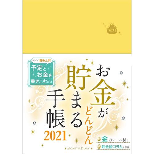 お金がどんどん貯まる手帳 2021