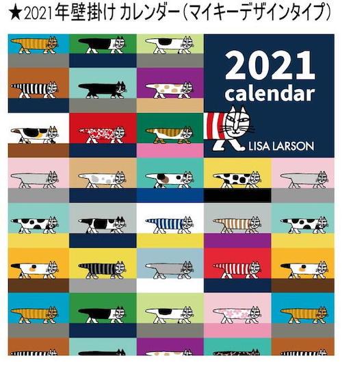 リサラーソンカレンダー