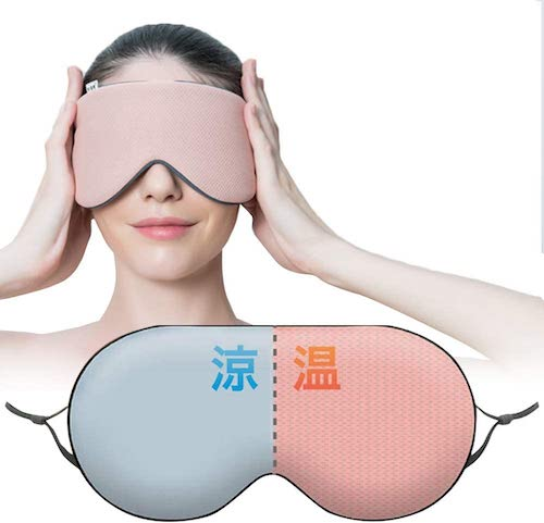 安眠マスク 遮光温冷両用