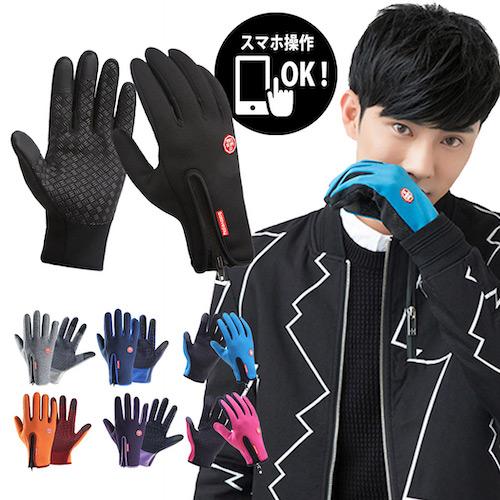 glove070