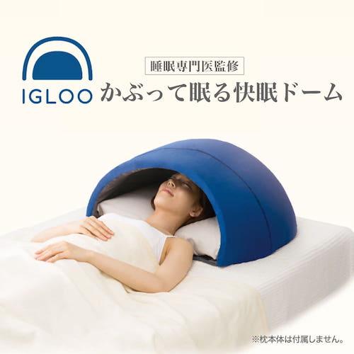 かぶって寝るまくら IGLOO(A) 快眠ドーム